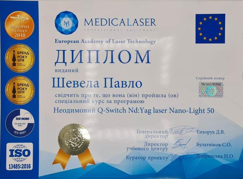 Сертификат мастера удаления тату