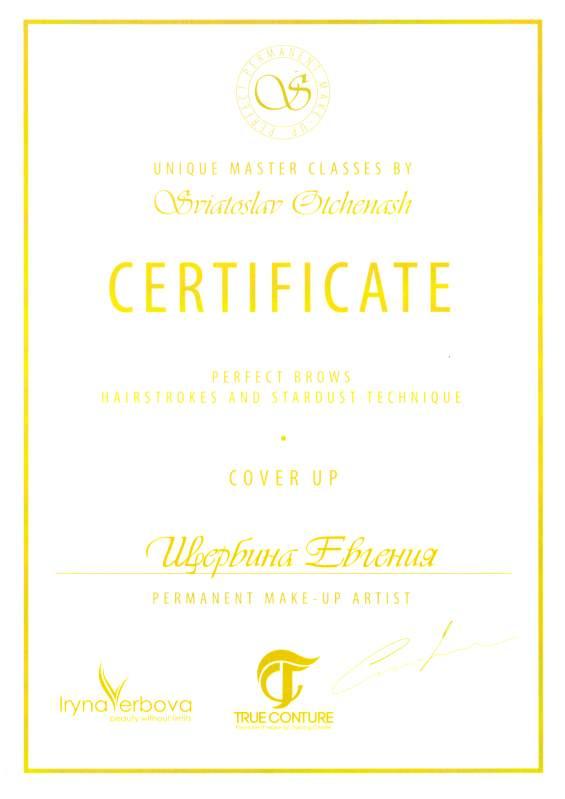 Сертификат по татуажу