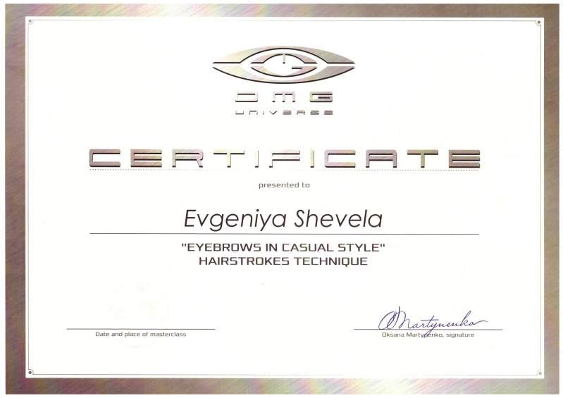 Сертификат по перманентному татуажу