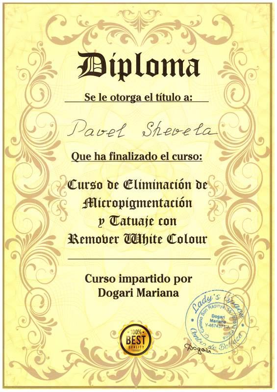 Сертификат мастера по удалению татуажа