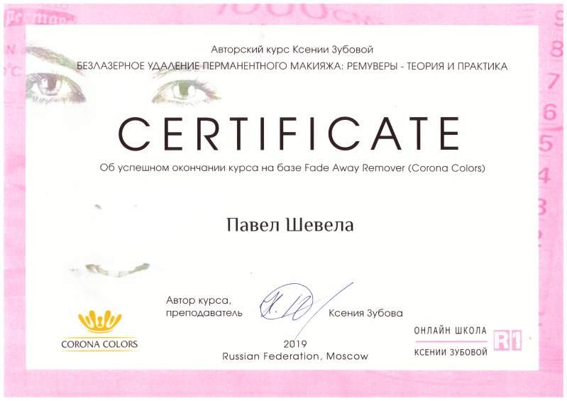 Сертификат мастера удаления татуажа