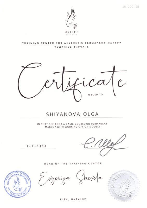 Сертификат по перманентному макияжу